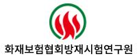 화재보험협회방재시험연구원
