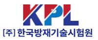 한국방재기술시험원