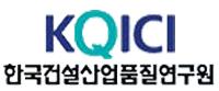 한국건설산업품질연구원